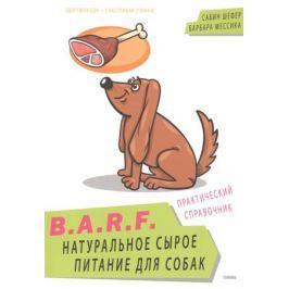 Шефер С., Мессика Б. B.A.R.F. Натуральное сырое питание для собак. Практический справочник