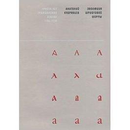 Кудрявцев А. Эволюция шрифтовой формы