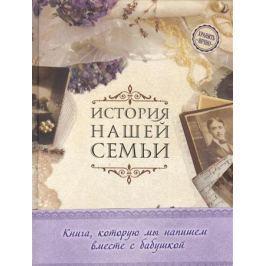 Ласкова Е. История нашей семьи