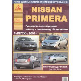 Автомобили Nissan Primera
