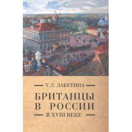 Лабутина Т. Британцы в России в XVIII веке