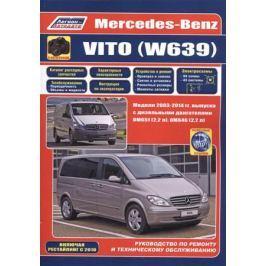 Mercedes-Benz Vito (W639) в фотографиях. Модели 2003-2014 гг. Руководство по ремонту и техническому обслуживанию