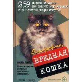 Эдгар Дж. Осторожно вредная кошка