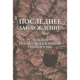 Скорик С. (сост.) Последнее заблуждение. Лекции по эволюционной типологии. Том I