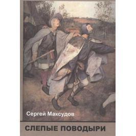 Максудов С. Слепые поводыри. Об ответственности российской интеллигенции