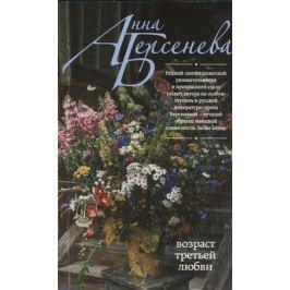 Берсенева А. Возраст третьей любви. Роман