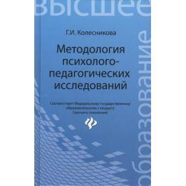 Колесникова Г. Методология психолого-педагогических исследований. Учебное пособие