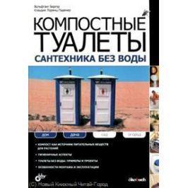 Бергер В., Лоренц-Ладенер К. Компостные туалеты Сантехника без воды