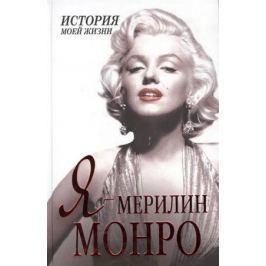 Мишаненкова Е. (сост.) Я - Мэрилин Монро
