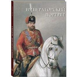 Астахов А. (сост.) Императорский портрет