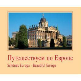 Хельден В., Пауль-Преслер У. Путешествуем по Европе. Schones Europa. Beautiful Europe. Альбом (на русском, английском, немецком языках)