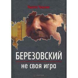 Чекулин Н. Березовский - не своя игра