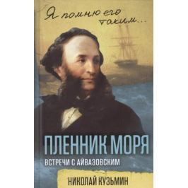 Кузьмин Н.