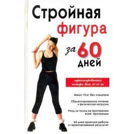 Соколов И. Стройная фигура за 60 дней