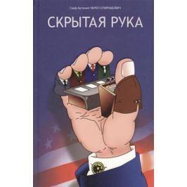 Череп-Спиридович А. Скрытая рука. Тайное мировое правительство