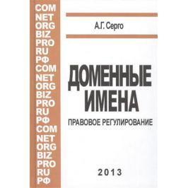 Серго А. Доменные имена. Правовое регулирование