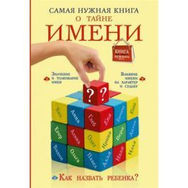 Шешко Н. Самая нужная книга о тайне имени