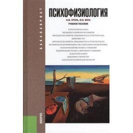Кроль В., Виха М. Психофизиология: учебное пособие