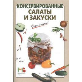 Вайник А. (сост.) Консервированные салаты и закуски