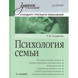 Андреева Т. Психология семьи. 3-е издание, переработанное и дополненное. Стандарт третьего поколения