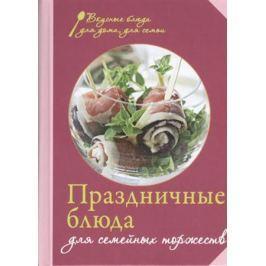 Левашева Е. (ред.) Праздничные блюда для семейных торжеств