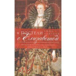 Уайтлок А. В постели с Елизаветой. Интимная история английского королевского двора