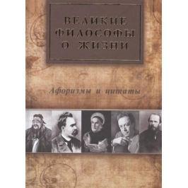 Айзенштадт А. Великие философы о жизни. Афоризмы и цитаты