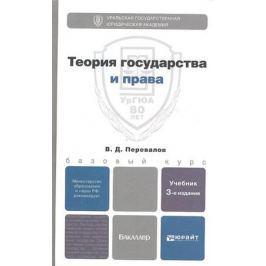 Перевалов В. Теория государства и права. Учебник для бакалавров