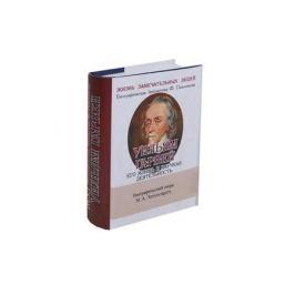 Энгельгардт М. Уильям Гарвей. Его жизнь и научная деятельность. Биографический очерк (миниатюрное издание)