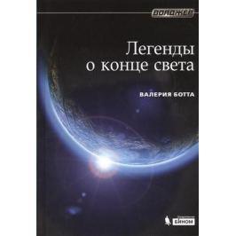 Ботта В. Легенды о конце света