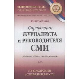 Астахов П. Справочник журналиста и руководителя СМИ