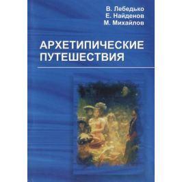 Лебедько В., Найденов Е., Михайлов М. и др. Архетипические путешествия