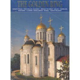 Альбом Золотое кольцо