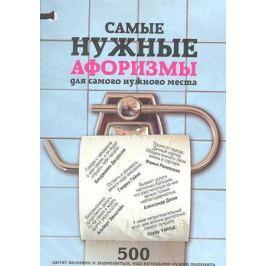 Мишаненкова Е. (сост.) Самые нужные афоризмы для самого нужного места. 500 цитат великих и знаменитых, над которыми нужно подумать