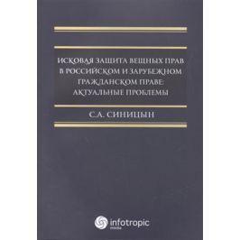 Синицын С. Исковая защита вещных прав в российском и зрубежном гражданском праве: актуальные проблемы