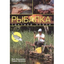 Колендович Я., Залевски Т. Рыбалка. Тактика ловли