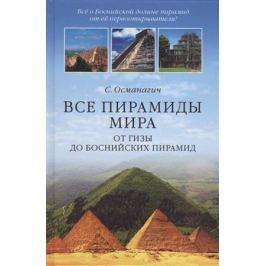 Осмаганич С. Все пирамиды мира. От Гизы до Боснийских пирамид