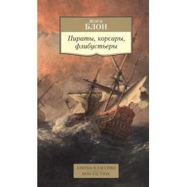 Блон Ж. Пираты, корсары, флибустьеры