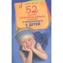 Досани С. 52 способа преодоления дефицита вним. и гиперактив. у детей