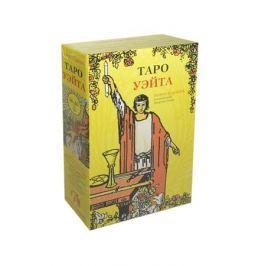 Подарочный набор Таро Уэйта и книга