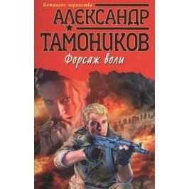 Тамоников А. Форсаж воли