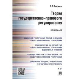 Гавриков В. Теория государственно-правового регулирования. Монография
