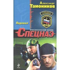 Тамоников А. Перевал