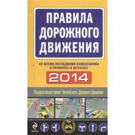 Дегтярева Т. (ред.) Правила дорожного движения 2014. Со всеми последними изменениями в правилах и штрафах