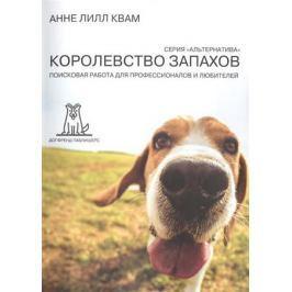Квам А. Королевство запахов. Поисковая работа для профессионалов и любителей. 2-е издание