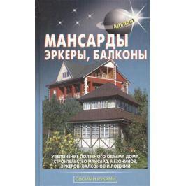 Самойлов В., Левадный В. Мансарды эркеры балконы