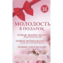 Пономаренко А., Лавриненко С. Молодость в подарок. 40 лет - время желаний. Здоровье без возраста. Измени свой биологический возраст (комплект из 3-х книг)