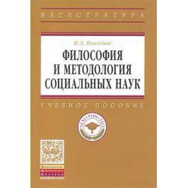 Павленок П. Философия и методология социальных наук: Учебное пособие