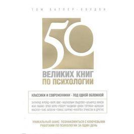 Батлер-Боудон Т. 50 великих книг по психологии