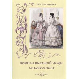 Пантилеева А. (ред.-сост.) Журнал высокой моды. Мода 1850-х годов